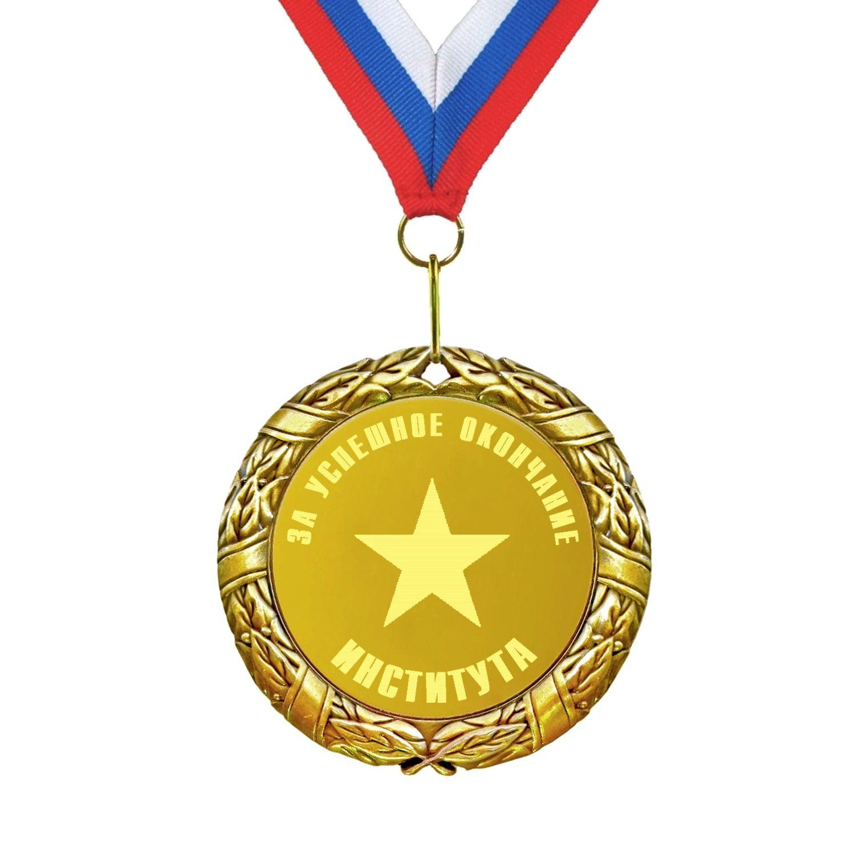 Медаль *За успешное окончание института*