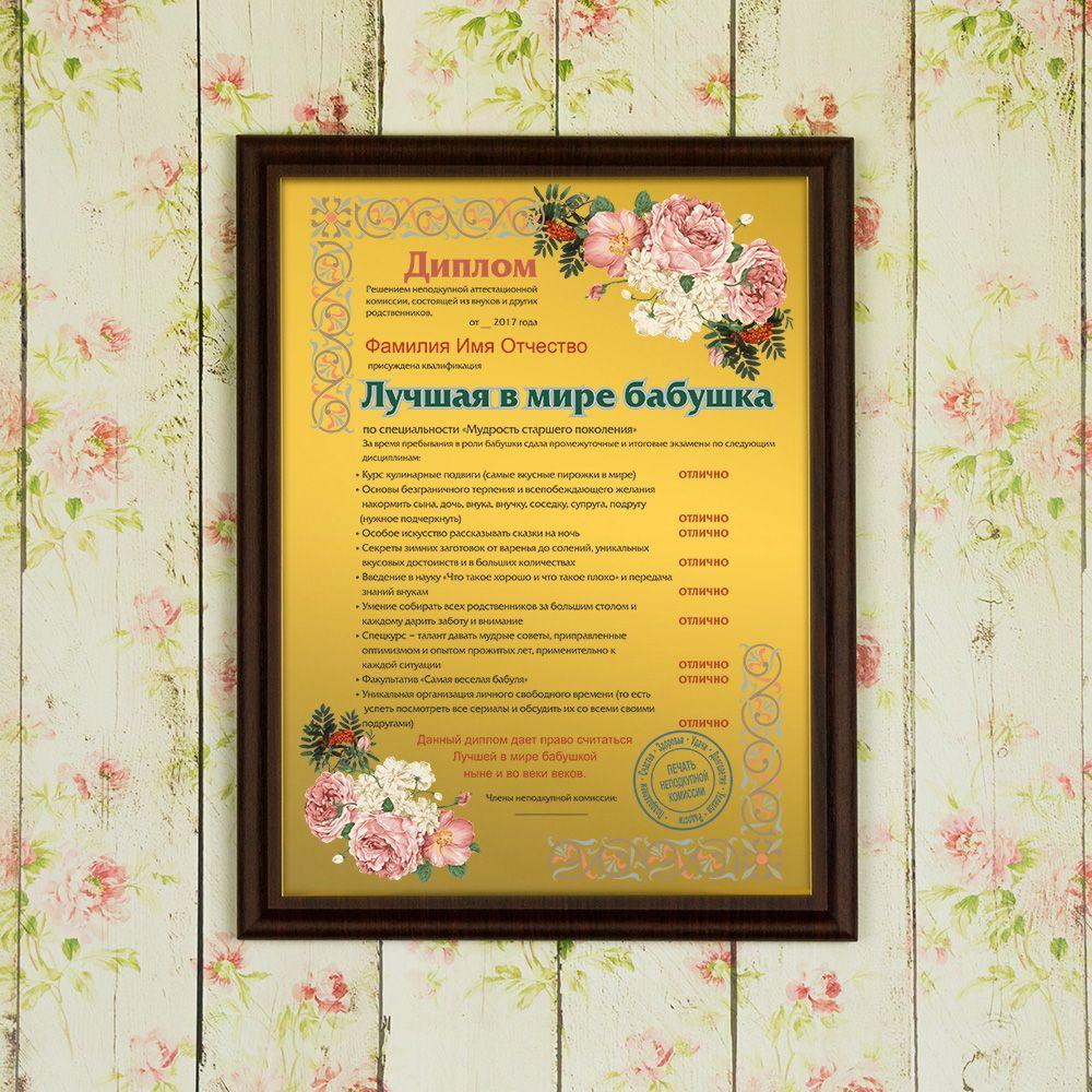 Подарочный диплом (плакетка) *Лучшая в мире бабушка*