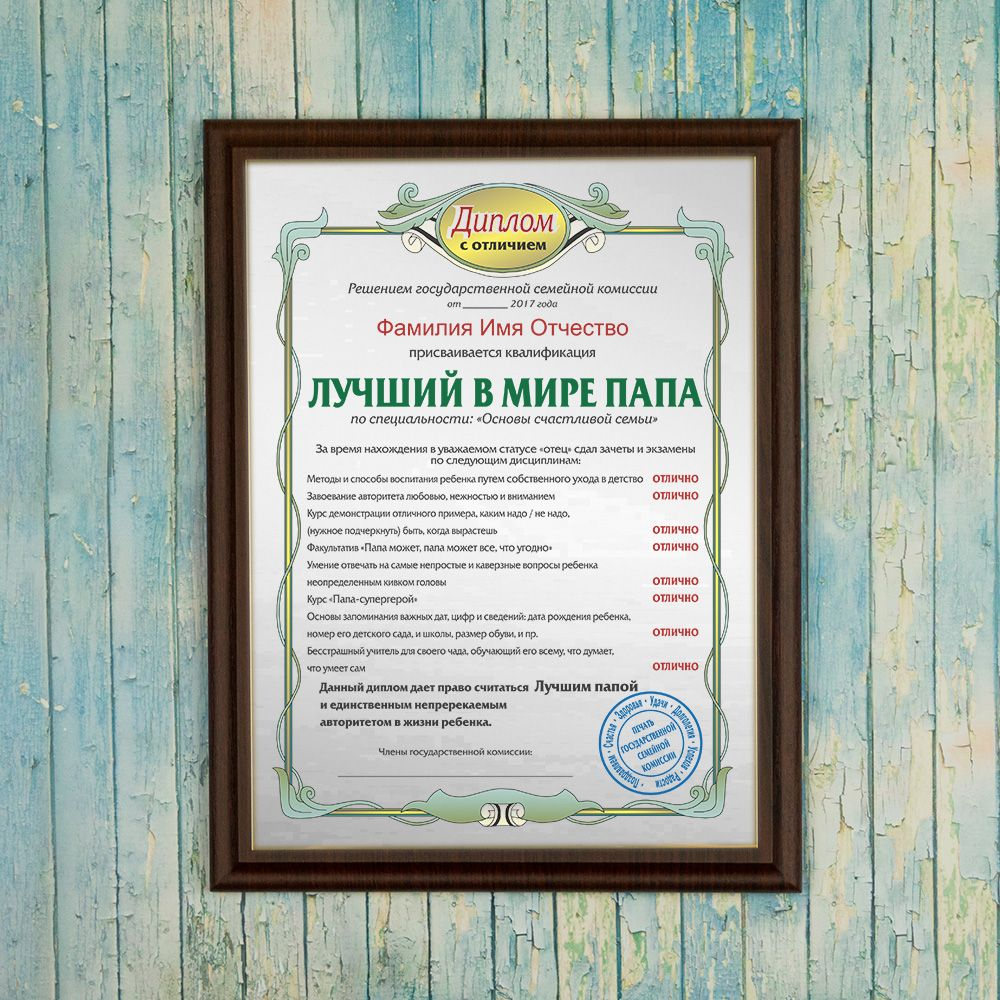 Подарочный диплом (плакетка) *Лучший в мире папа*