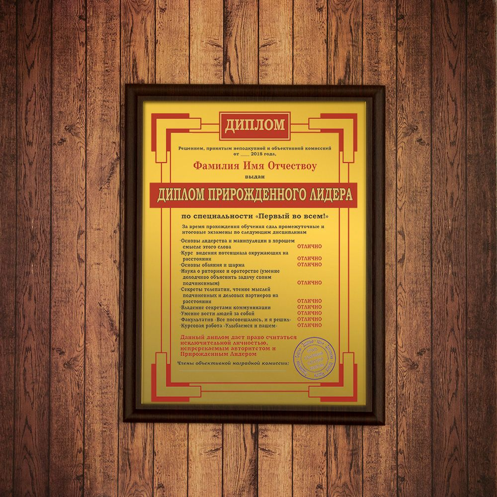Подарочный диплом (плакетка) *Прирожденного лидера*