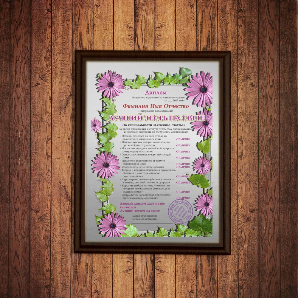 Подарочный диплом (плакетка) *Лучший тесть на свете*