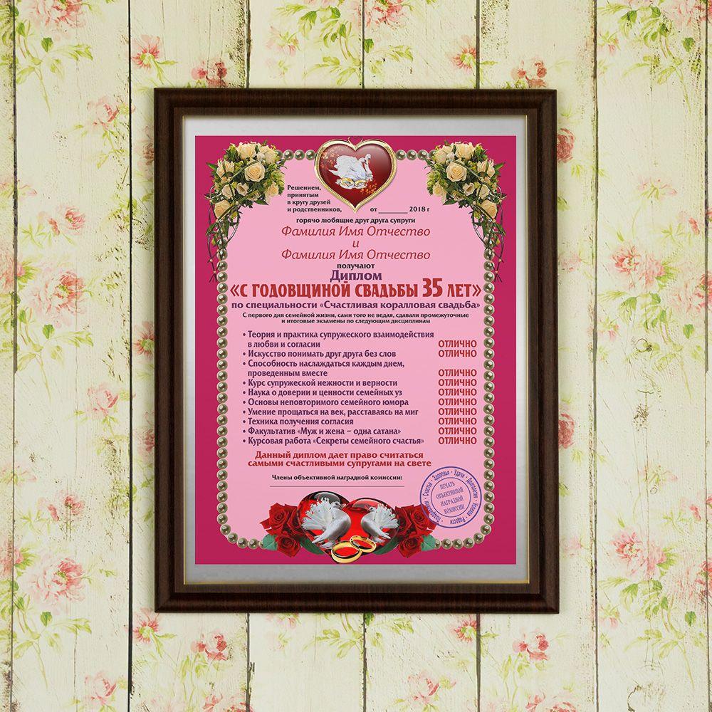 Подарочный диплом (плакетка) *С годовщиной свадьбы 35 лет*