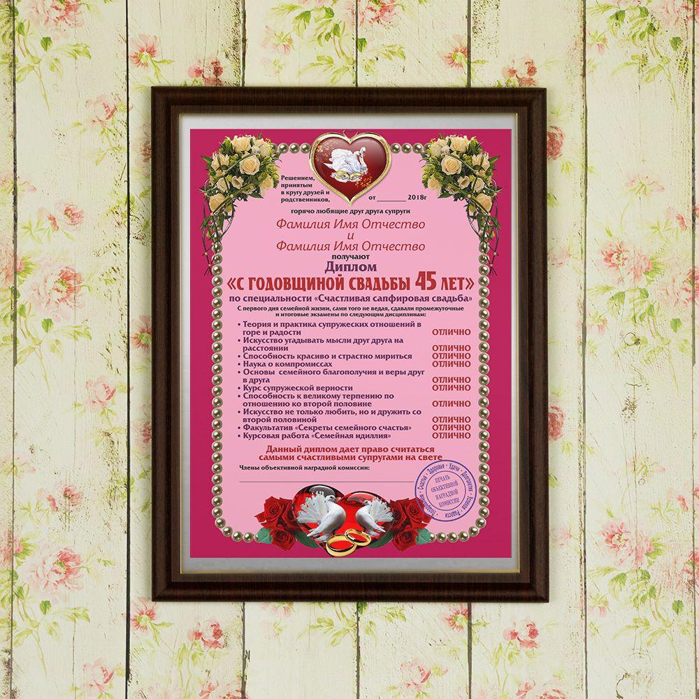 Подарочный диплом (плакетка) *С годовщиной свадьбы 45 лет*