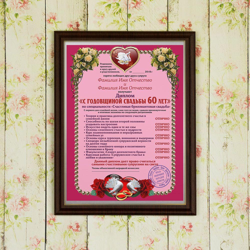 Подарочный диплом (плакетка) *С годовщиной свадьбы 60 лет*