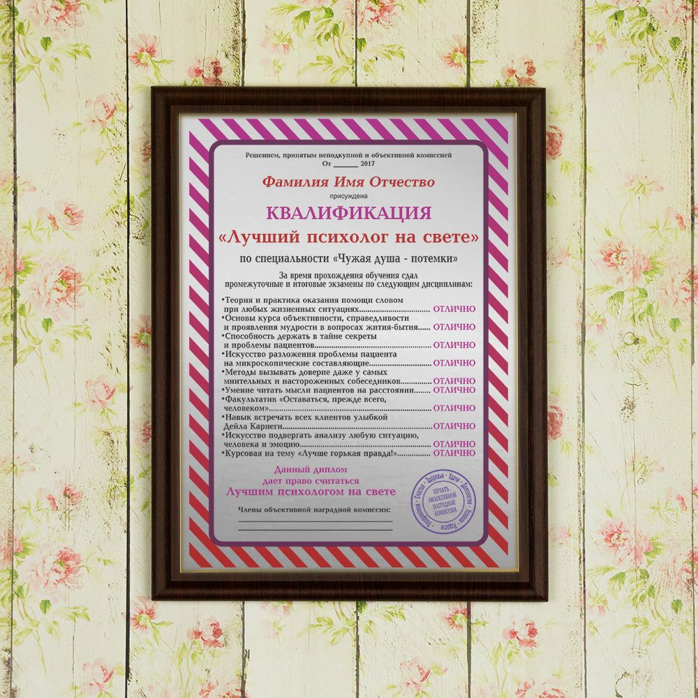 Подарочный диплом (плакетка) *Лучший психолог на свете*