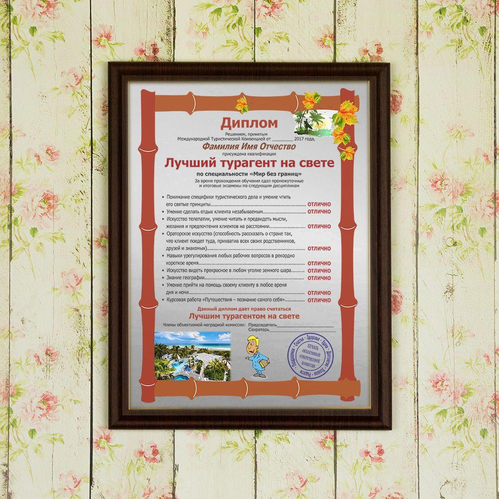 Подарочный диплом (плакетка) *Лучший турагент на свете*