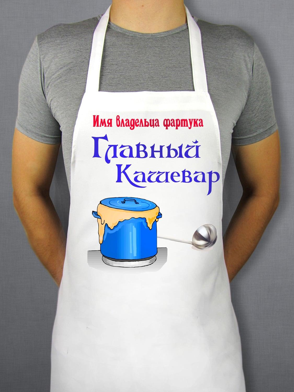 Фартук *Главный Кашевар*