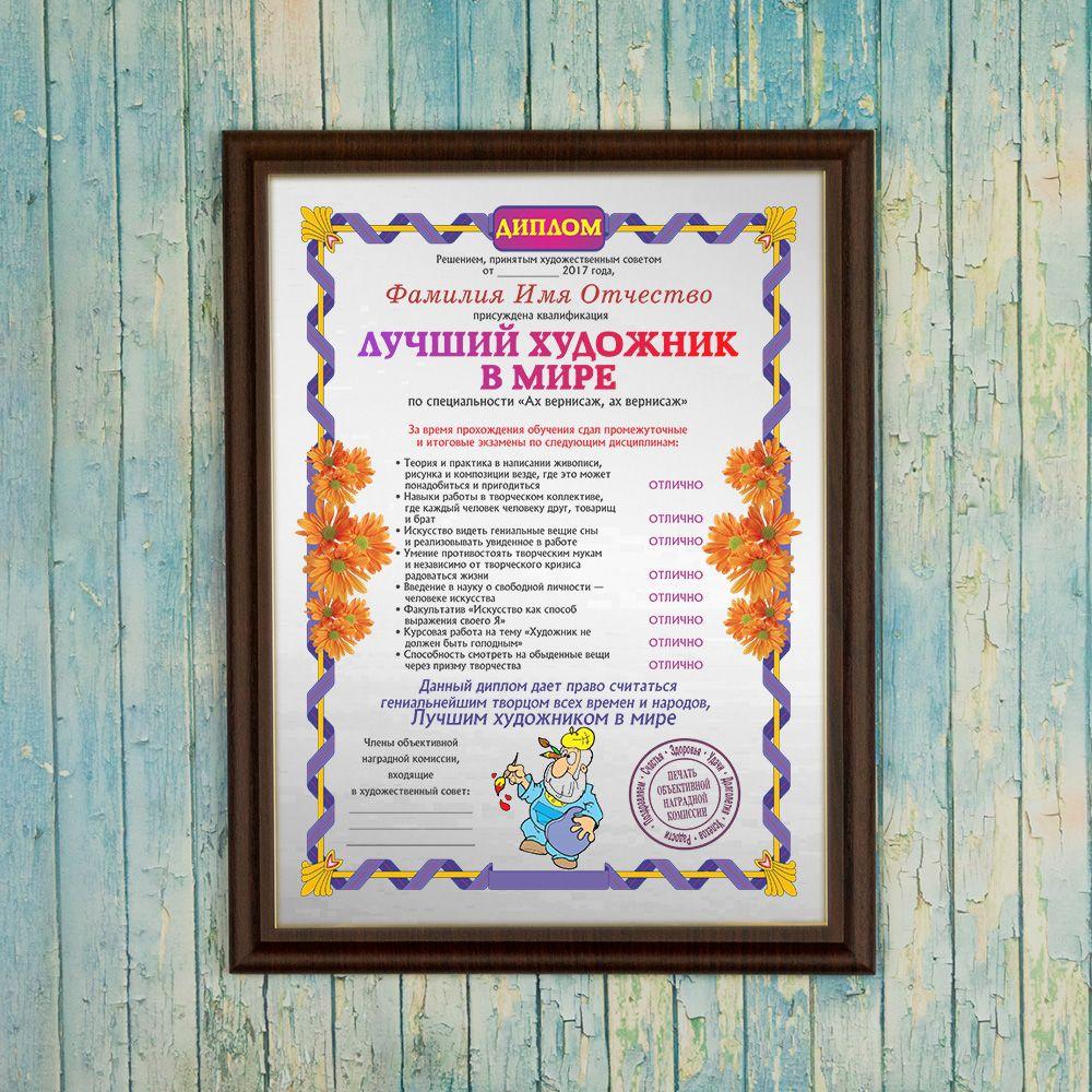 Подарочный диплом (плакетка) *Лучший художник в мире*