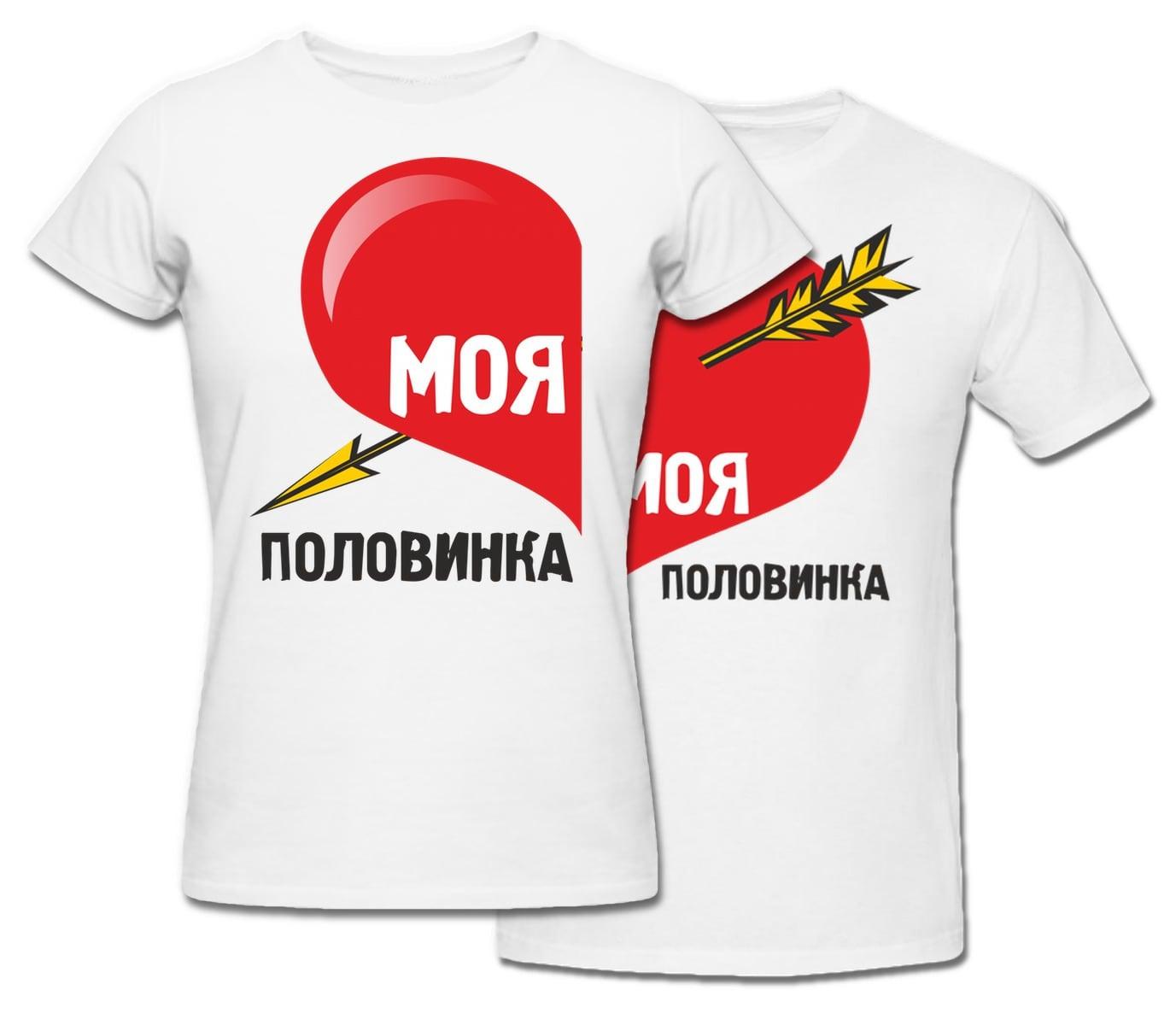 Комплект футболок *Моя половинка*