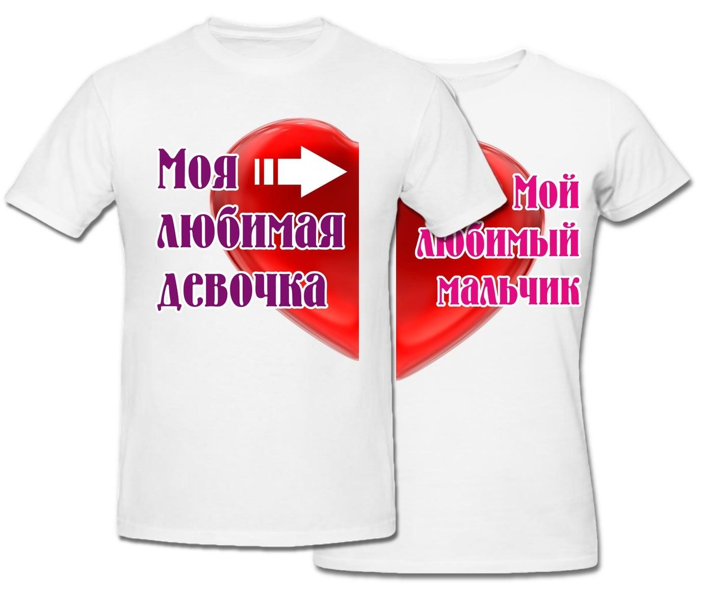 Комплект футболок *Мой любимый мальчик Моя любимая девочка*