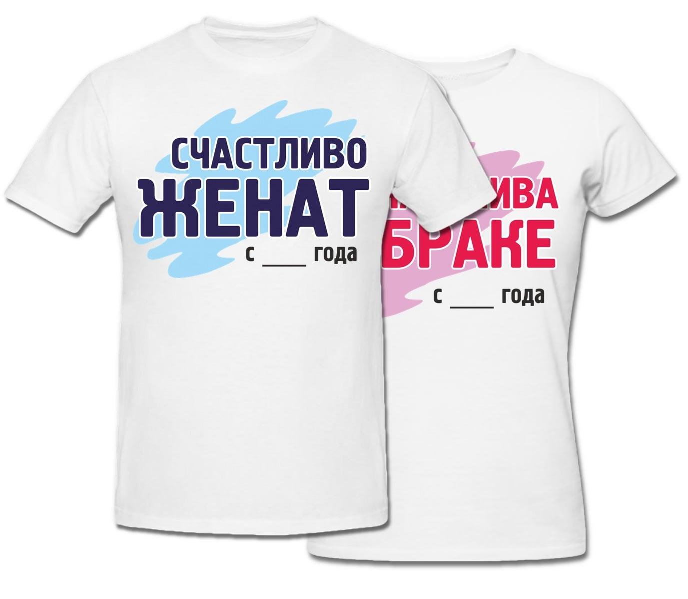 Комплект футболок *Счастливы в браке*