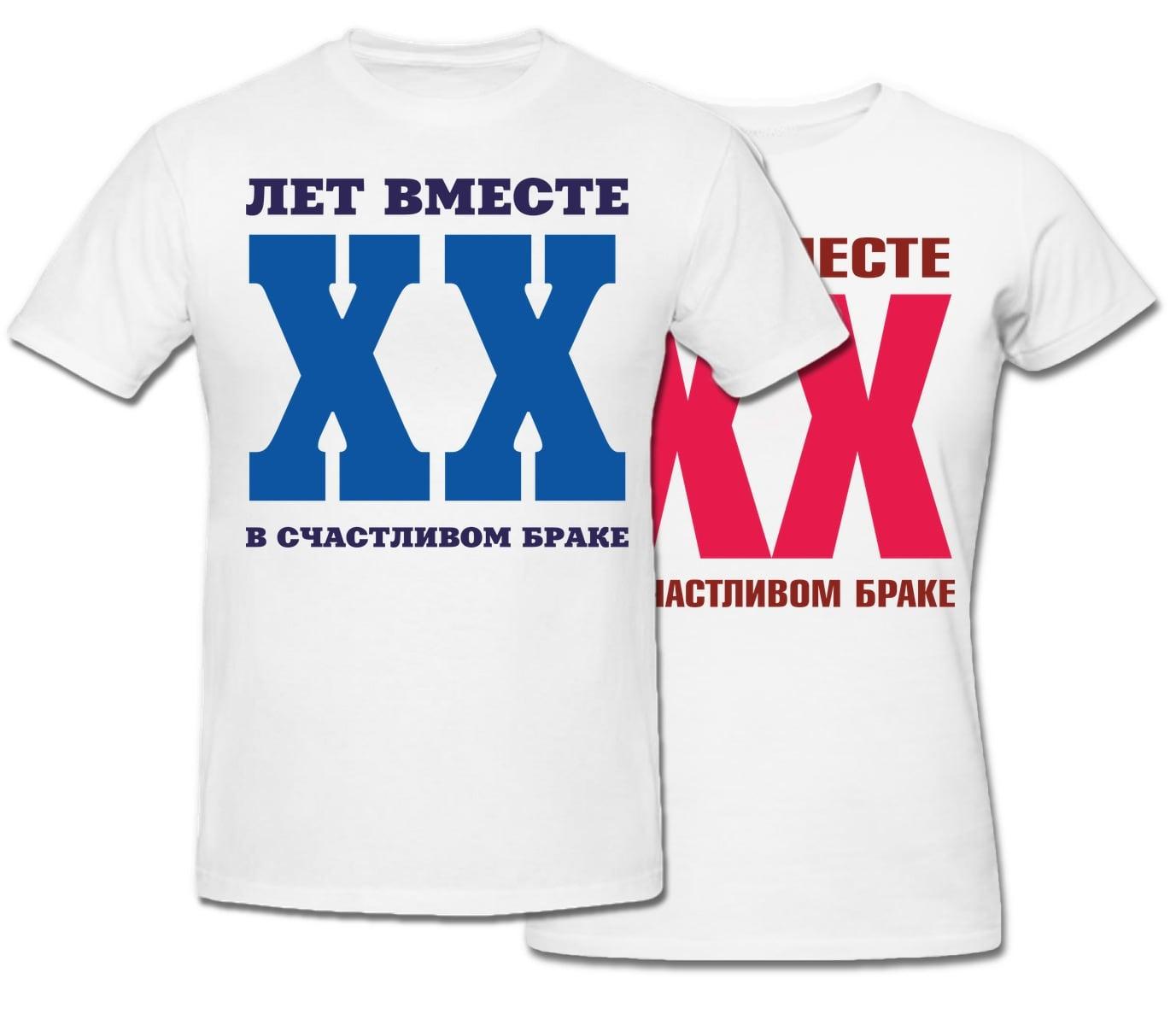 Комплект футболок *ХХ лет вместе в счастливом браке*