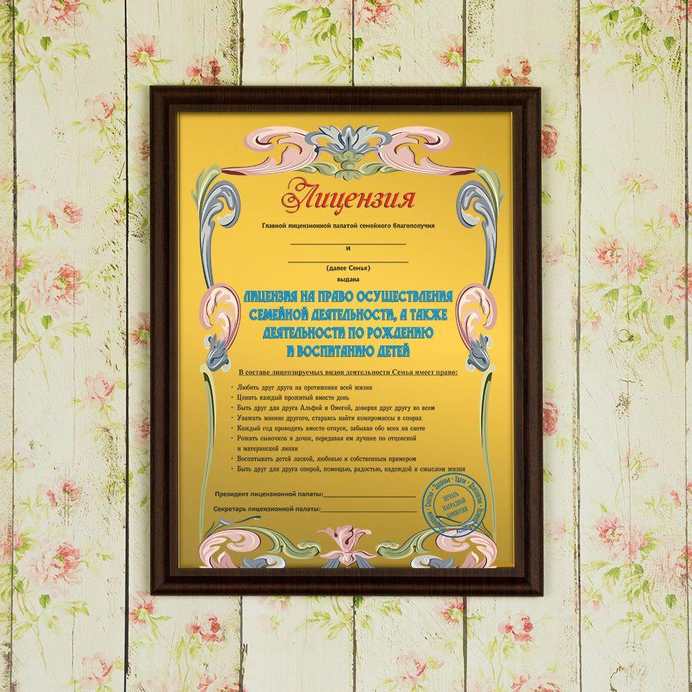 Диплом *Лицензия на право осуществления семейной деятельности*