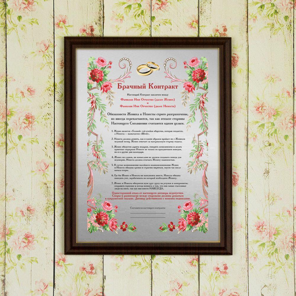 Подарочный диплом (плакетка) *Брачный контракт*