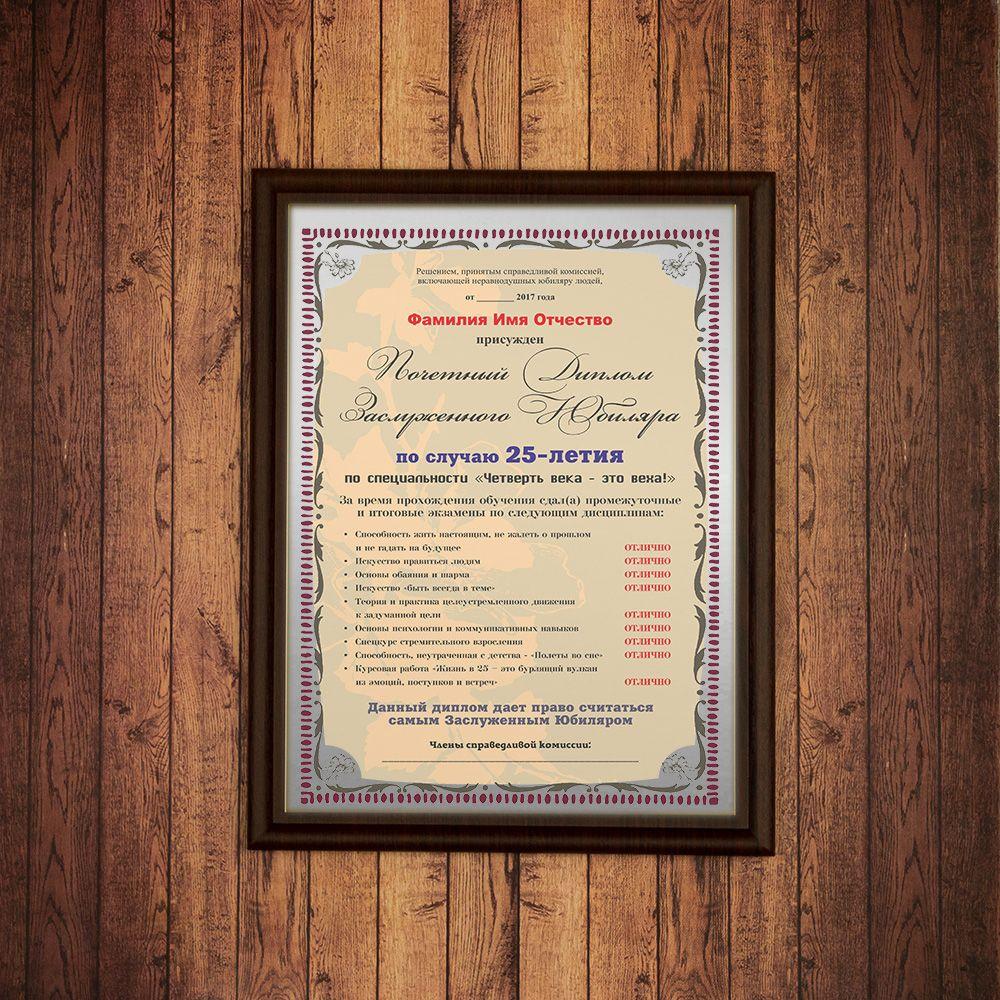 Почетный диплом заслуженного юбиляра на  25-летие