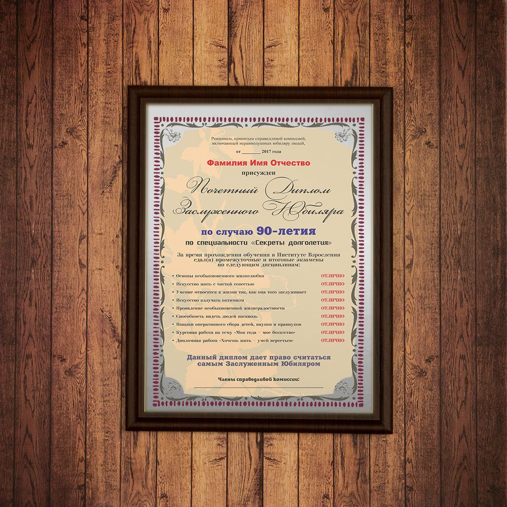 Почетный диплом заслуженного юбиляра на  90-летие