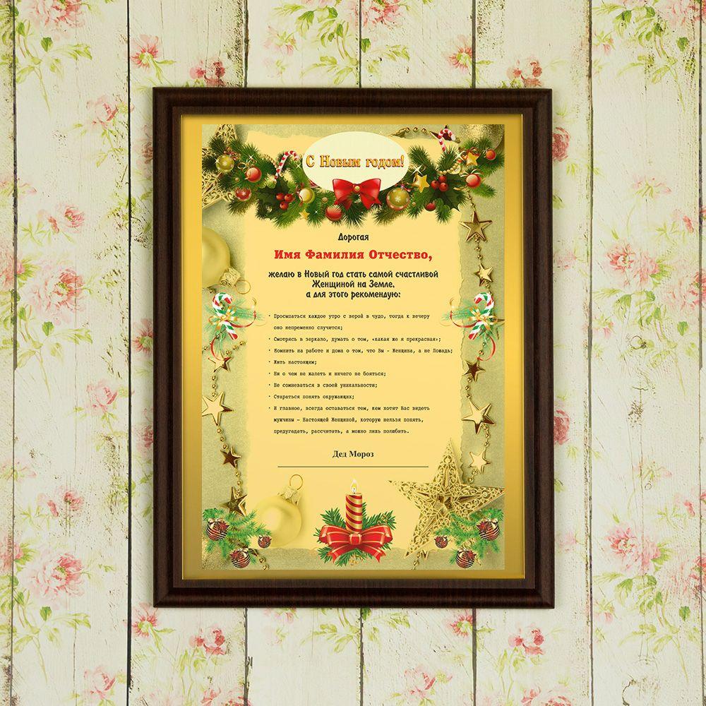 Подарочный диплом (плакетка) *С новым годом, Дорогая...*