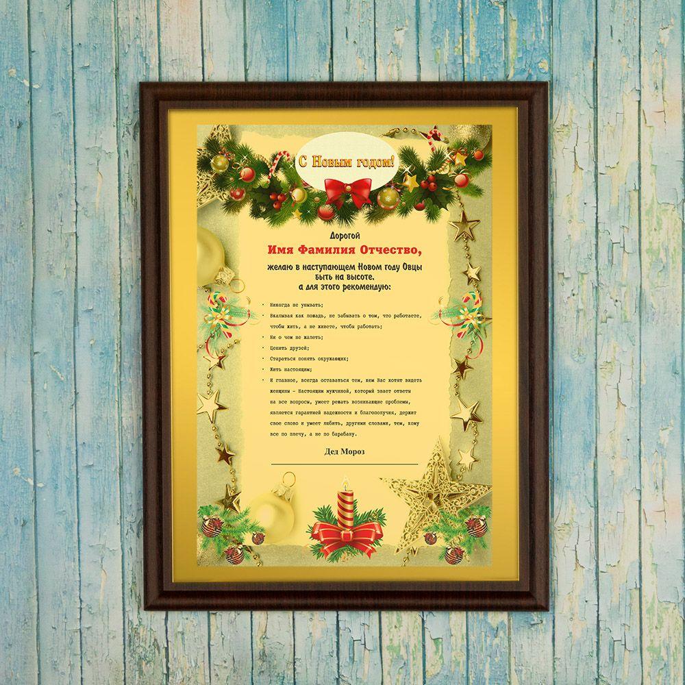 Подарочный диплом (плакетка) *С новым годом, Дорогой...*