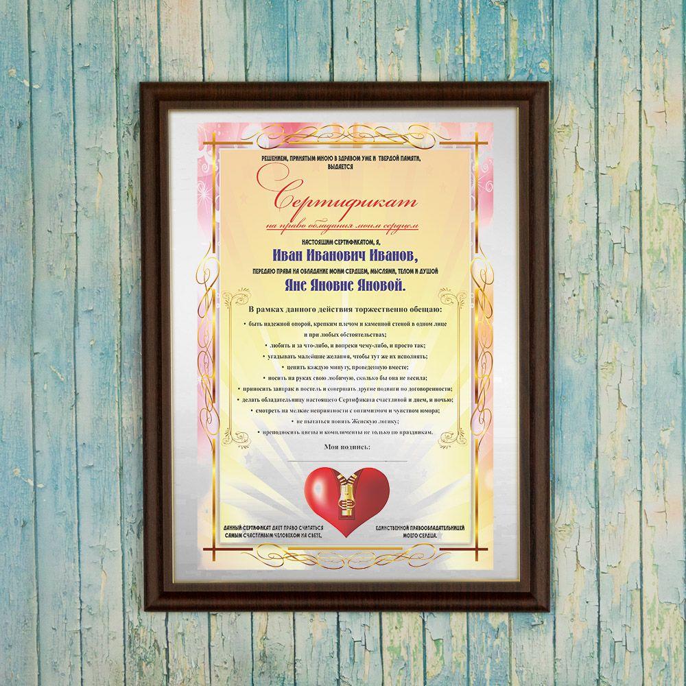 Сертификат на право обладания моим сердцем (женский)