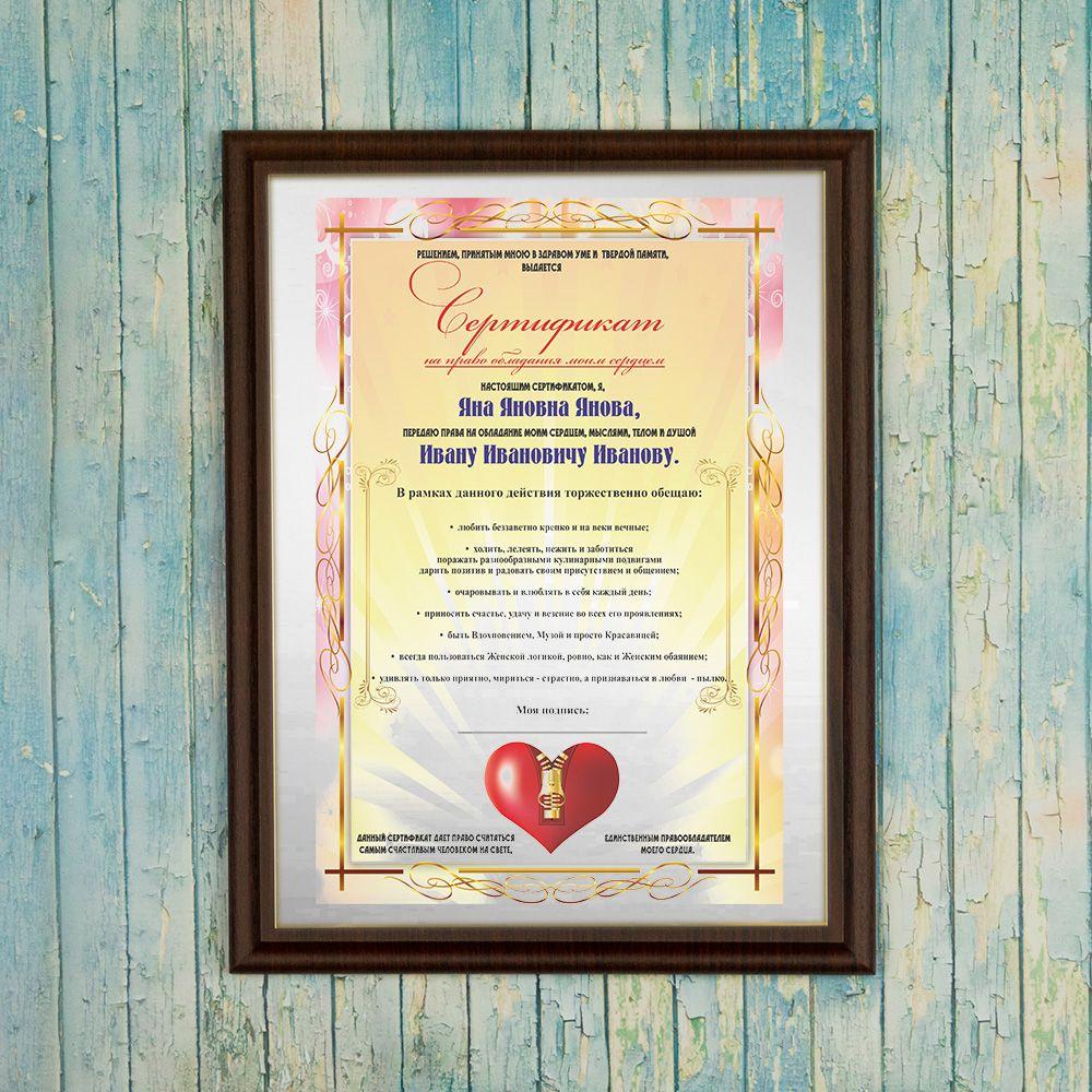 Сертификат на право обладания моим сердцем (мужской)