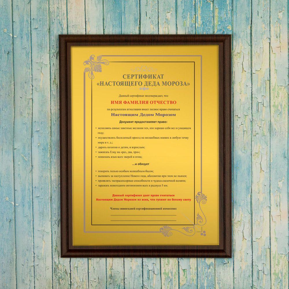 Подарочный диплом *Сертификат Настоящего Деда Мороза*