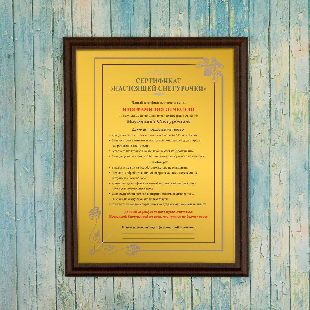 Подарочный диплом (плакетка) *Сертификат Настоящей Снегурочки*