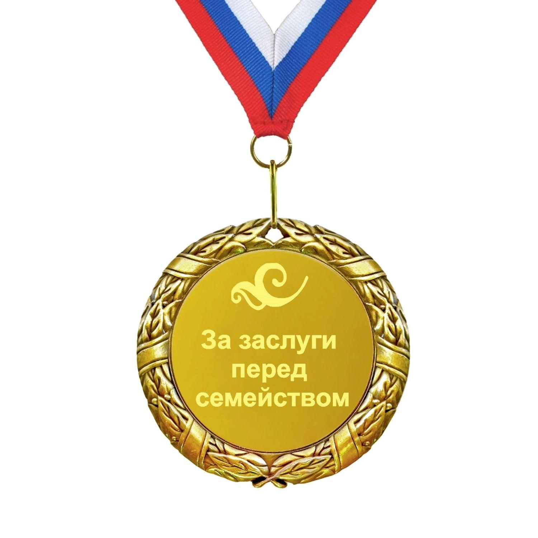 Медаль *За заслуги перед семейством*
