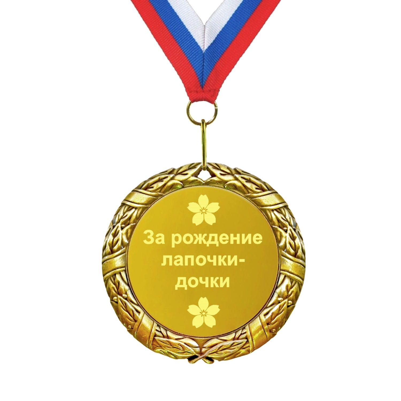 Медаль *За рождение лапочки-дочки*