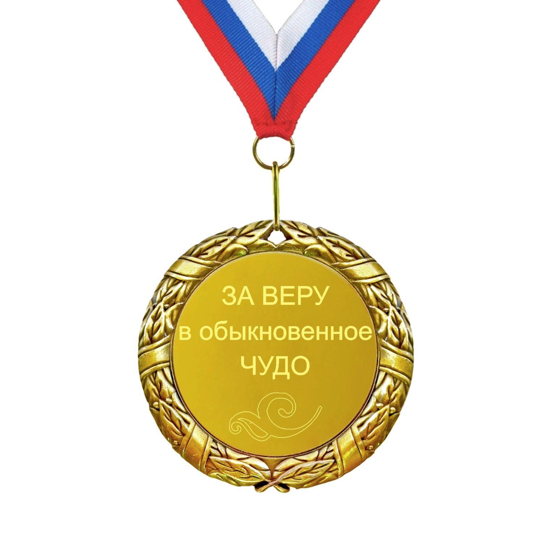Медаль *За веру в обыкновенное чудо*