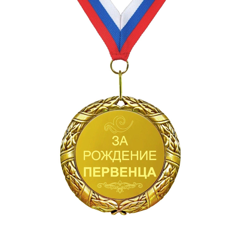 Медаль *За рождение первенца*