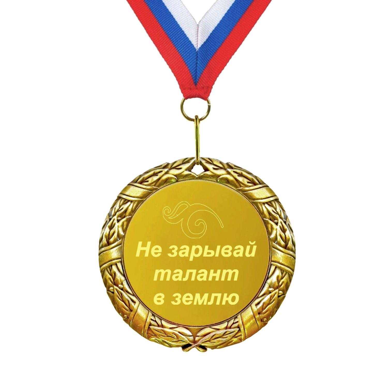 Медаль *Не зарывай талант в землю*