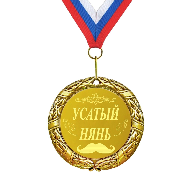 Медаль *Усатый нянь*