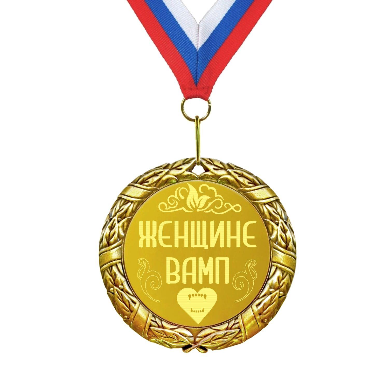Медаль *Женщине вамп*