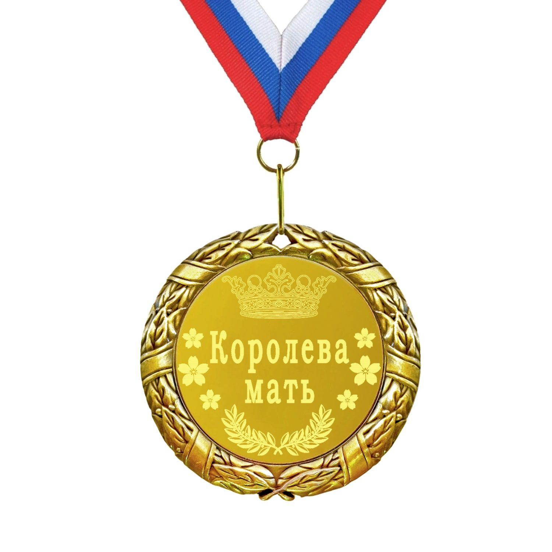 Медаль *Королева мать*