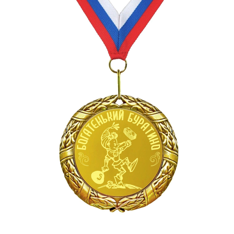 Медаль *Богатенький Буратино*