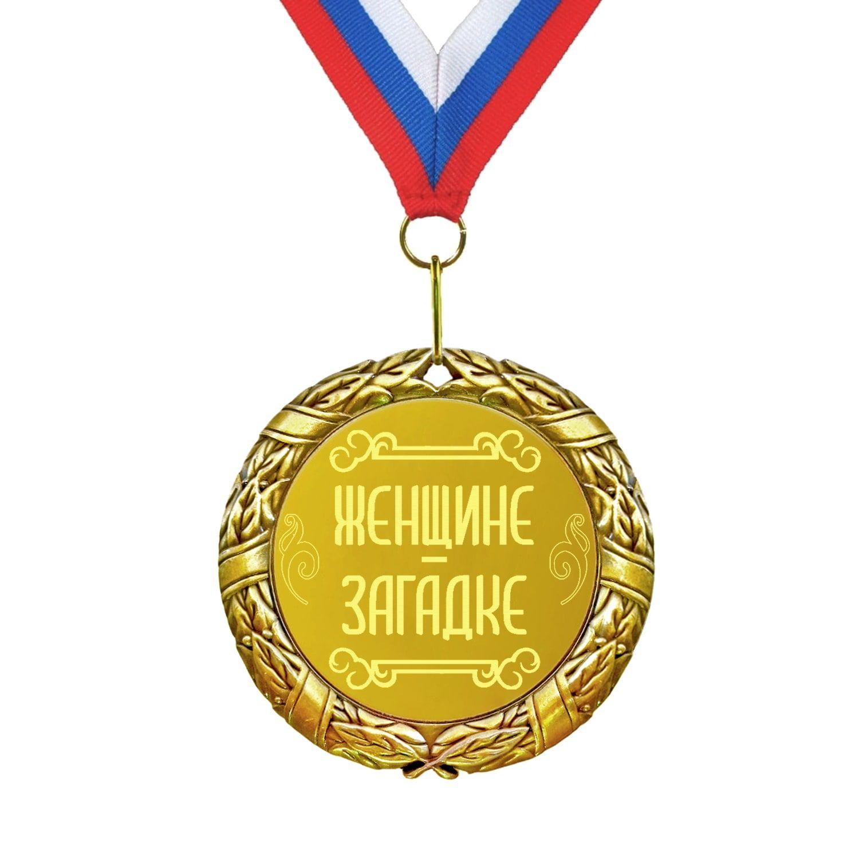Медаль *Женщине - загадке*