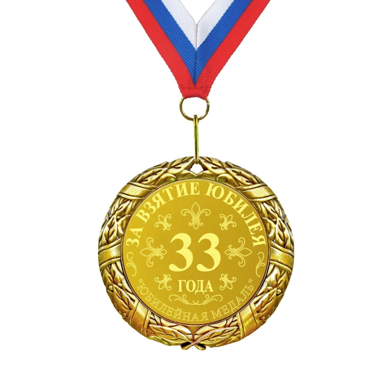 Юбилейная медаль 33 года