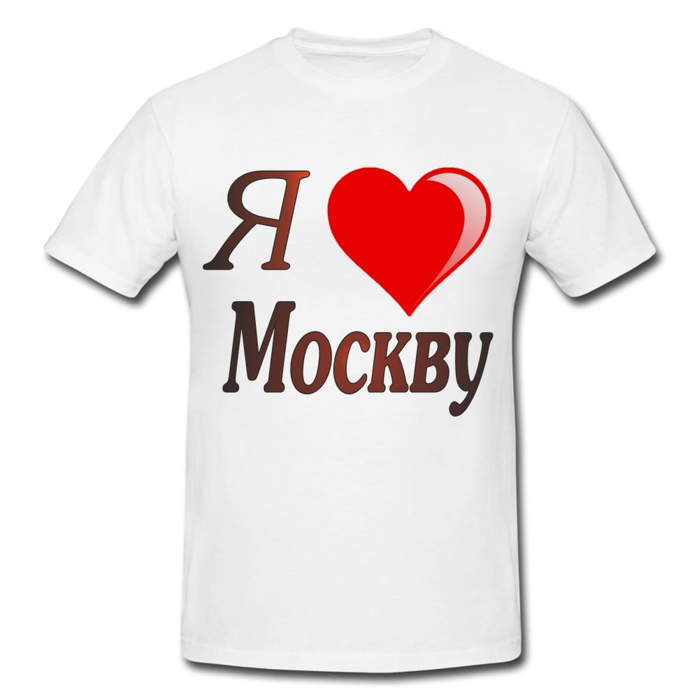 Футболка *Я люблю Москву* мужская