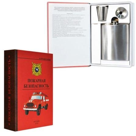Забавная книга - Пожарная безопасность