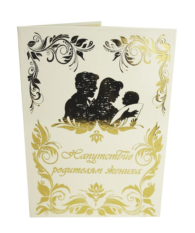 Родителям жениха открытки