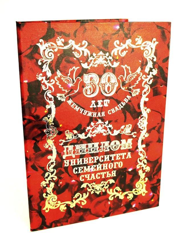 30 лет свадьбы открытка юмористическая