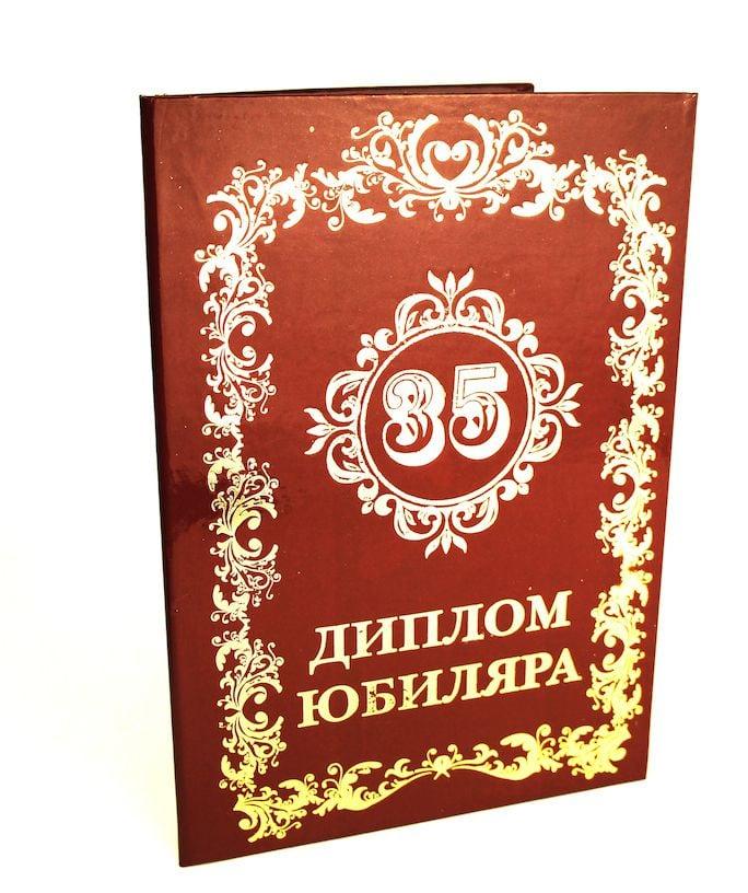 Шуточные поздравления подарки на 55 лет