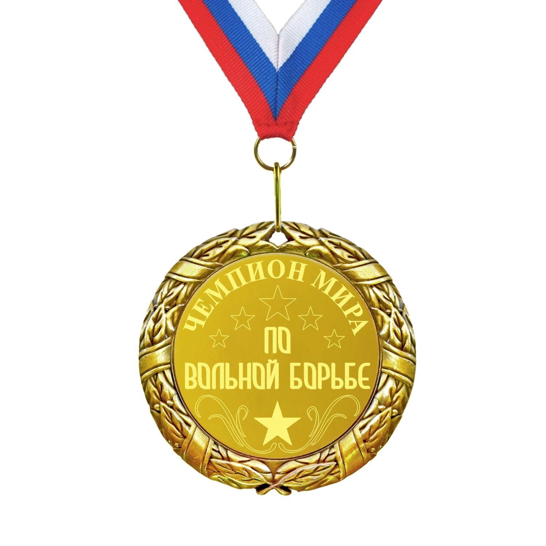 Медаль *Чемпион мира по вольной борьбе*