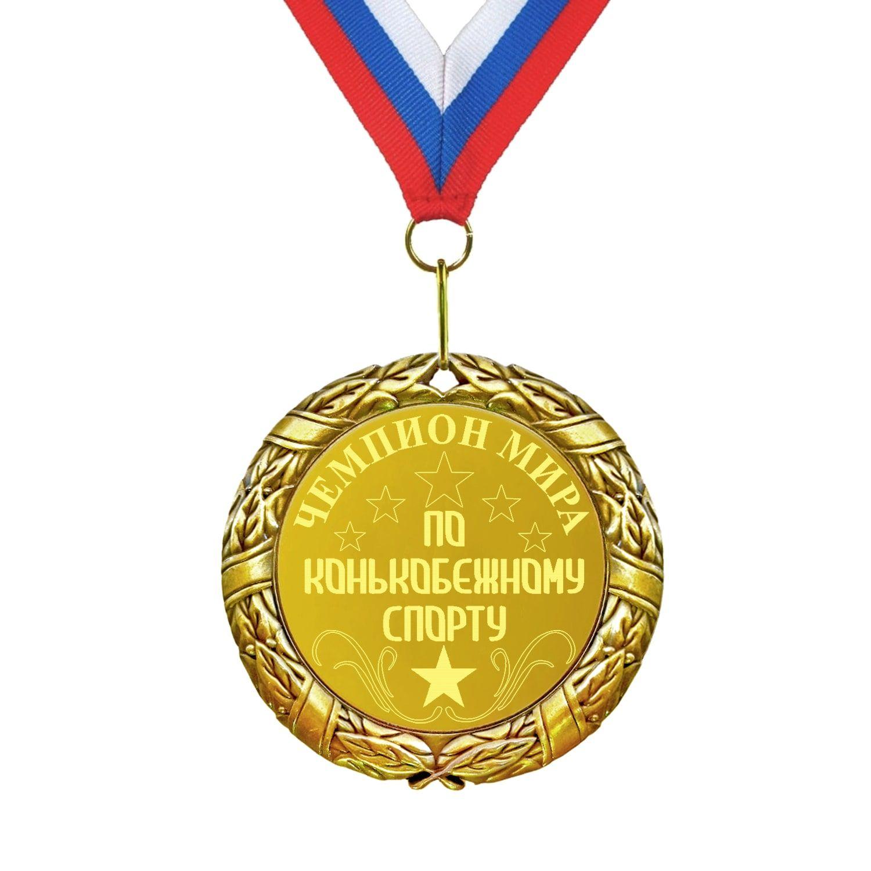 Медаль *Чемпион мира по конькобежному спорту*