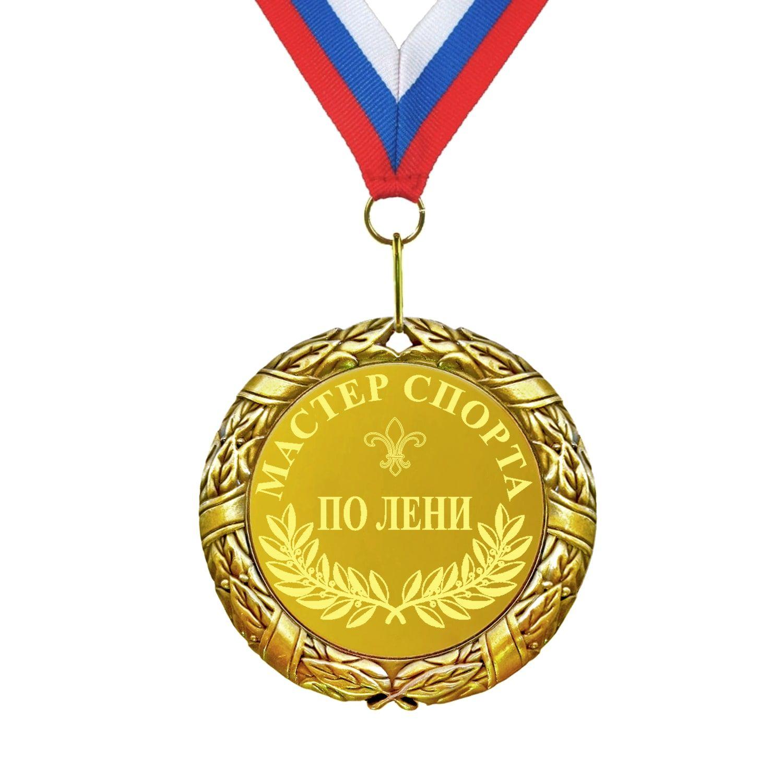 Медаль *Мастер спорта по лени*
