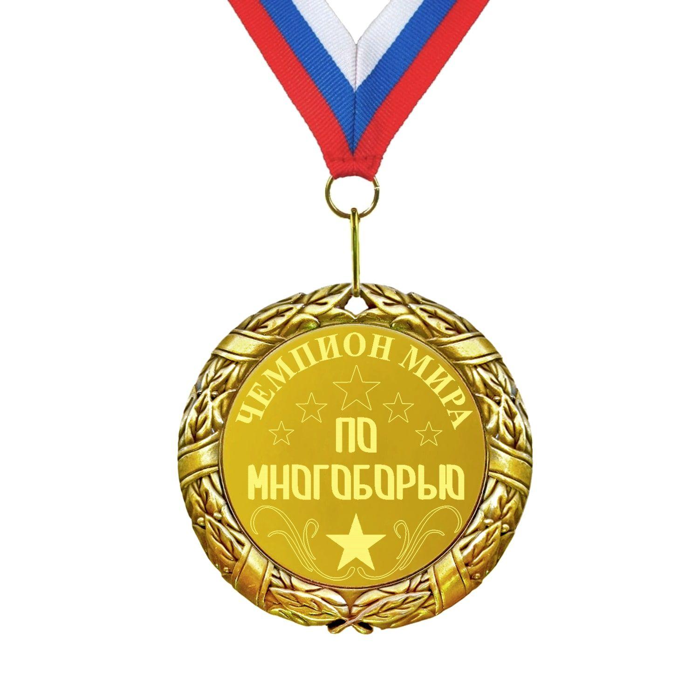 Медаль *Чемпион мира по многоборью*