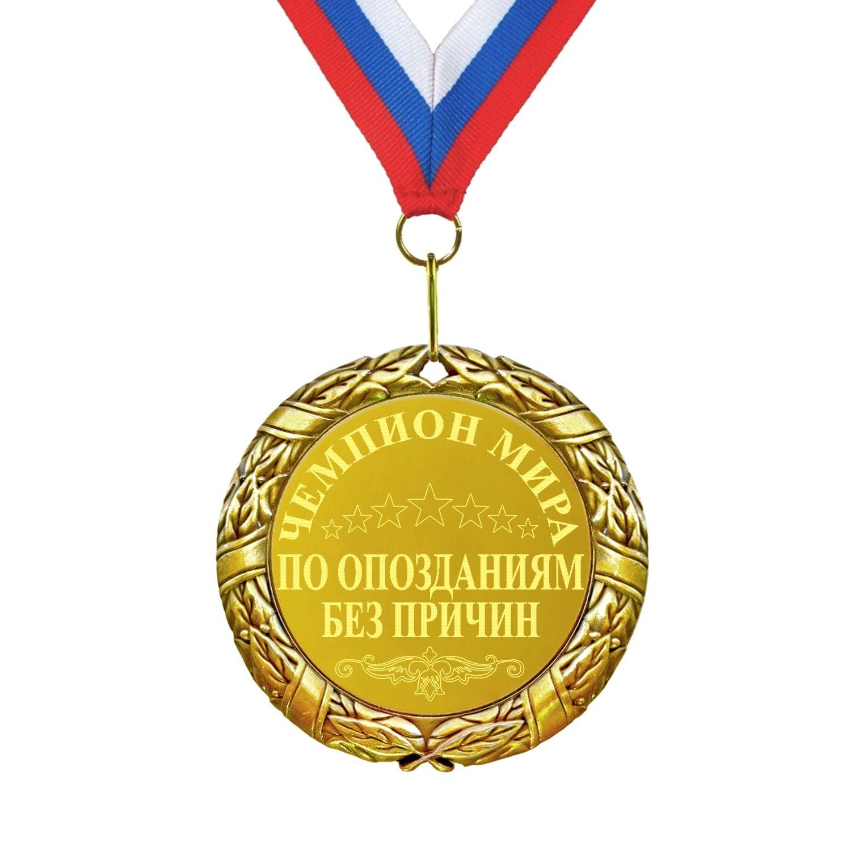 Медаль *Чемпион мира по опозданиям без причин*