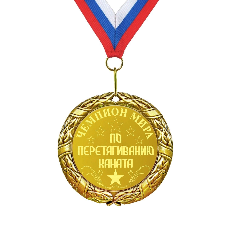 Медаль *Чемпион мира по перетягиванию каната*