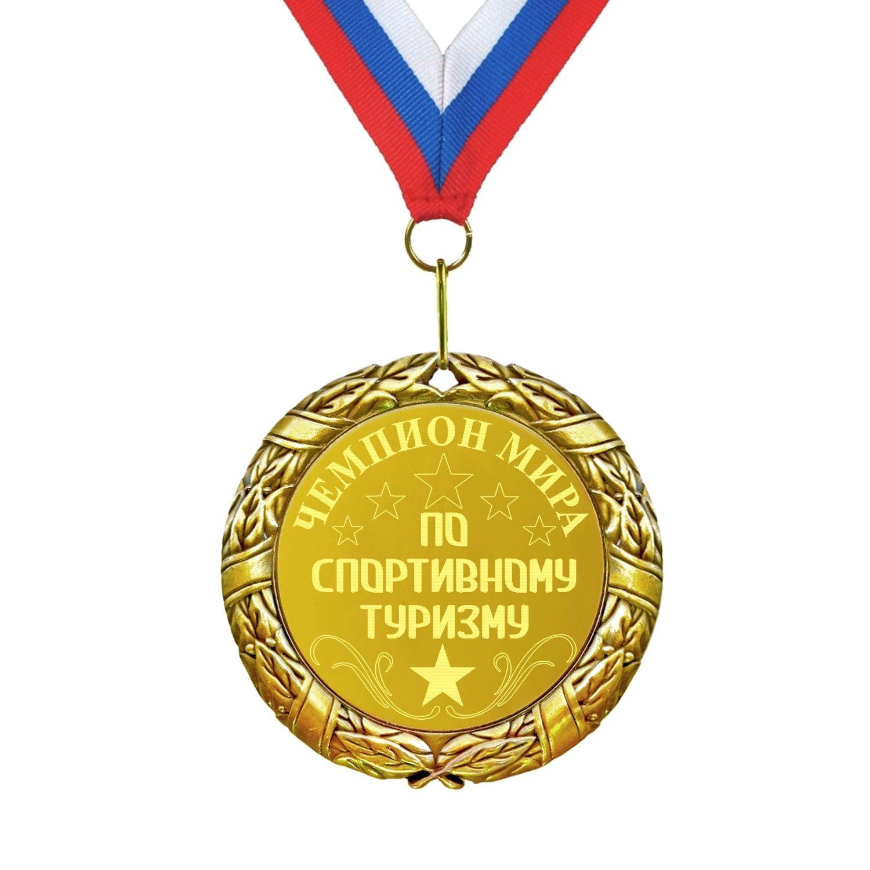 Медаль *Чемпион мира по спортивному туризму*