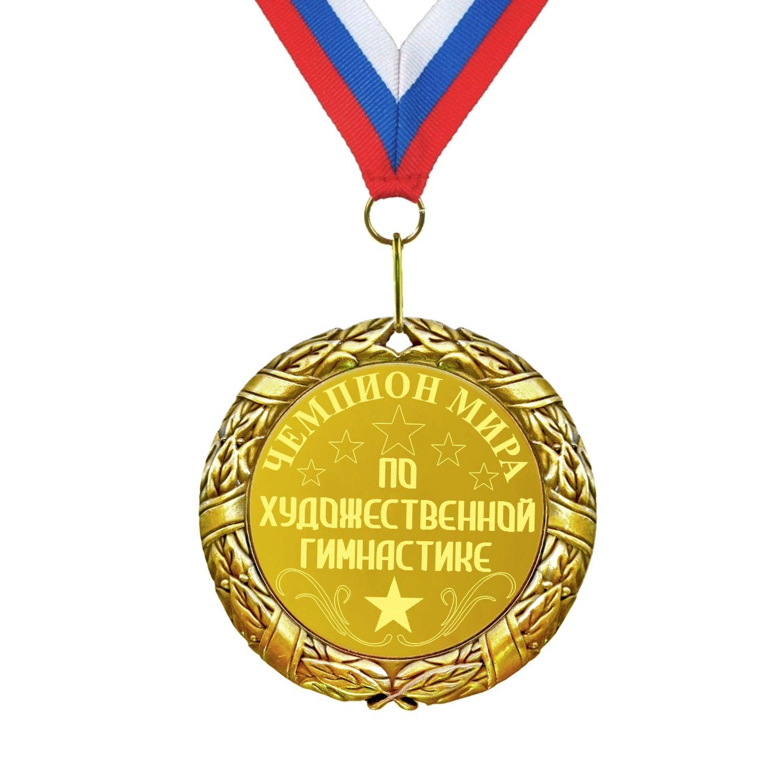 Медаль *Чемпион мира по художественной гимнастике*